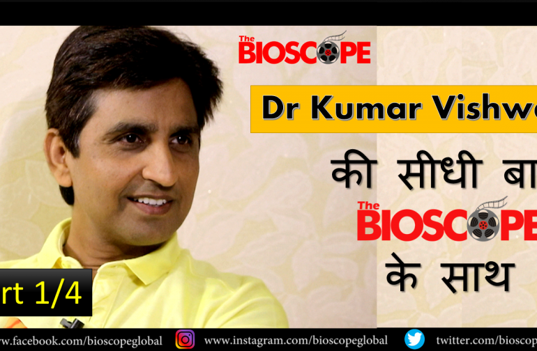 Dr Kumar Vishwash Exclusive Interview with The Bioscope