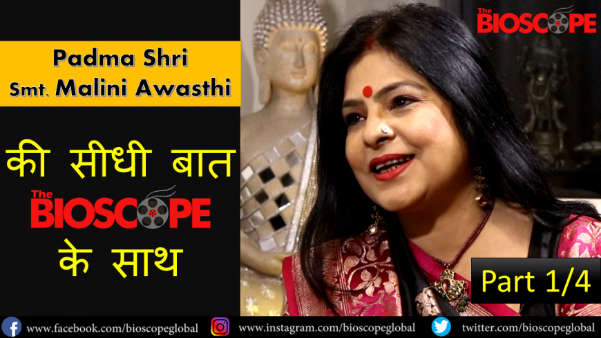 Padma Shri Folk Singer Smt. Malini Awasthi Ji Exclusive Interview With the Bioscope