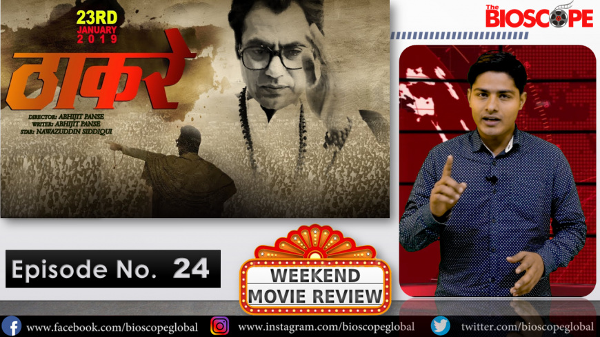 Thackeray Movie Review – The Bioscope Presents weekend movie review Episode No 24 | Shiva sKy Yadav